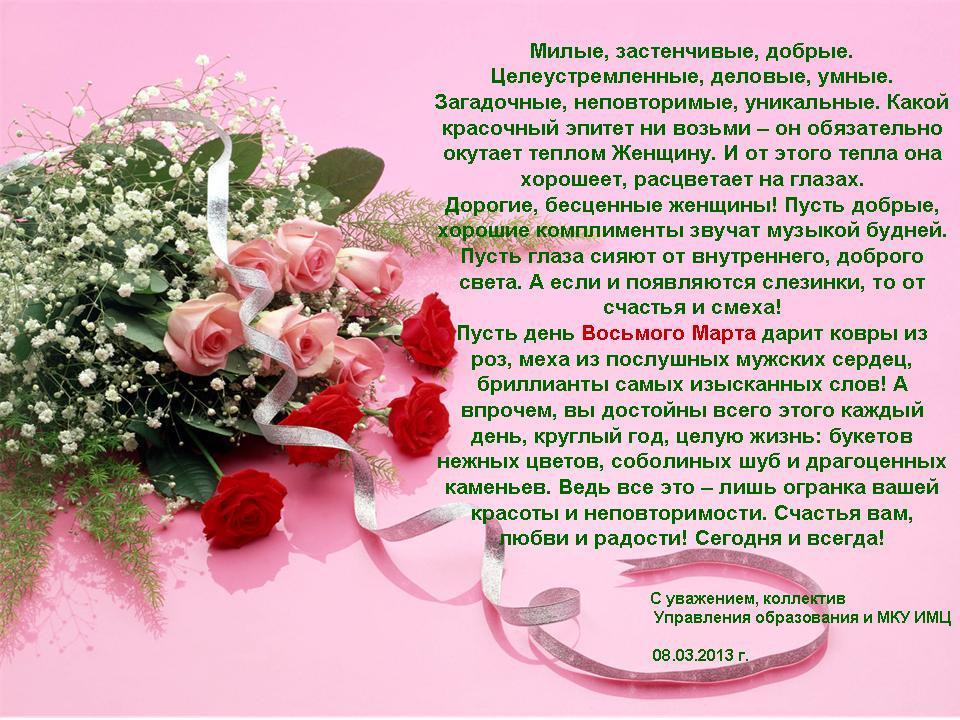 Теплое поздравление женщине в прозе с днем рождения