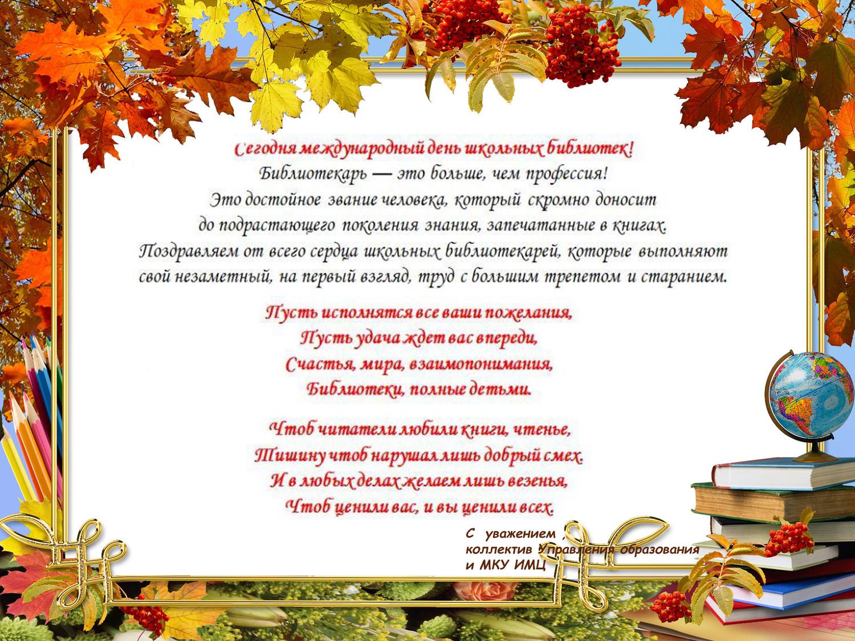 Поздравление школьным библиотекарям